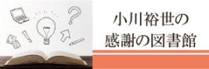 小川裕世の感謝の図書館